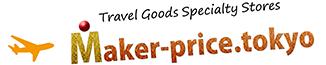 格安な旅行用品、スーツケース、キャリーバッグならメーカープライス・ドット・トウキョウ