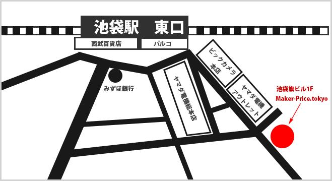makerprice東京までの地図、ビックカメラ、山田電機を越えた場所にあります